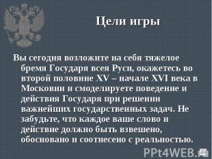 Вы сегодня возложите на себя тяжелое бремя Государя всея Руси, окажетесь во втор
