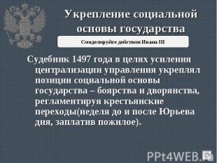 Укрепление социальной основы государства Смоделируйте действия Ивана III Судебни