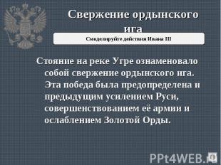 Свержение ордынского ига Стояние на реке Угре ознаменовало собой свержение ордын