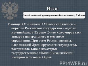 Итог Сделайте вывод об уровне развития России к началу XVI века. В конце XV – на