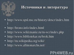 Источники и литература http://www.spsl.nsc.ru/history/descr/index.htmlhttp://hro