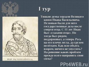 Тяжкие думы терзали Великого князя Ивана Васильевича. Не новью были для него гос