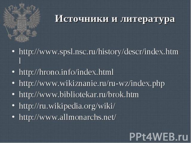 Источники и литература http://www.spsl.nsc.ru/history/descr/index.htmlhttp://hrono.info/index.htmlhttp://www.wikiznanie.ru/ru-wz/index.phphttp://www.bibliotekar.ru/brok.htmhttp://ru.wikipedia.org/wiki/http://www.allmonarchs.net/