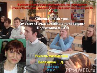 Муниципальное общеобразовательное учреждение«Тарко-Салинская средняя общеобразов
