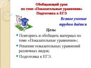 Обобщающий урокпо теме «Показательные уравнения»Подготовка к ЕГЭ Всякое умение т