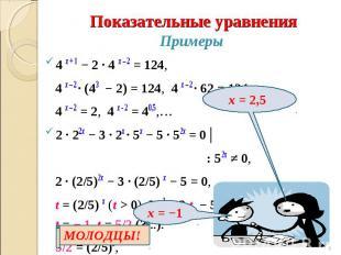 Примеры4 х + 1 − 2 ∙ 4 х – 2 = 124, 4 х – 2 ∙ (43 − 2) = 124, 4 х – 2 ∙ 62 = 124