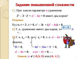 С5: При каком параметре а уравнение 22х – 3 ∙ 2х + а2 – 4а = 0 имеет два корня?Р