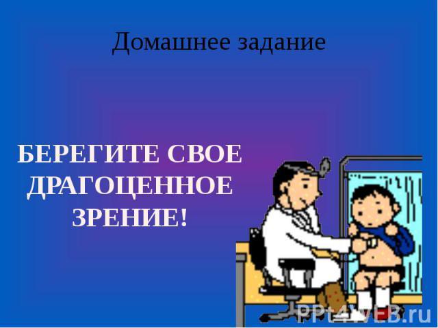 Домашнее задание БЕРЕГИТЕ СВОЕ ДРАГОЦЕННОЕ ЗРЕНИЕ!