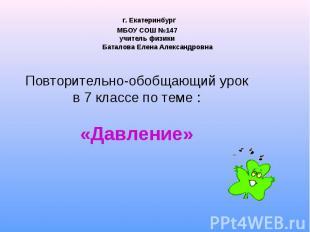 г. ЕкатеринбургМБОУ СОШ №147учитель физики Баталова Елена Александровна Повторит