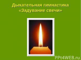 Дыхательная гимнастика«Задувание свечи»