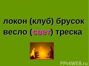 локон (клуб) брусок весло (свет) треска