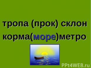 тропа (прок) склонкорма(море)метро