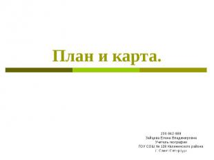 План и карта 230-842-988Зайцева Елена ВладимировнаУчитель географииГОУ СОШ № 128