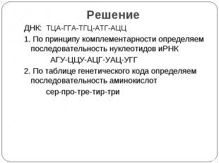 ДНК: ТЦА-ГГА-ТГЦ-АТГ-АЦЦ1. По принципу комплементарности определяем последовател