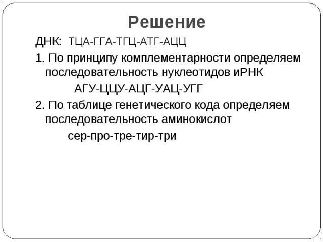 ДНК: ТЦА-ГГА-ТГЦ-АТГ-АЦЦ1. По принципу комплементарности определяем последовательность нуклеотидов иРНК АГУ-ЦЦУ-АЦГ-УАЦ-УГГ2. По таблице генетического кода определяем последовательность аминокислотсер-про-тре-тир-три