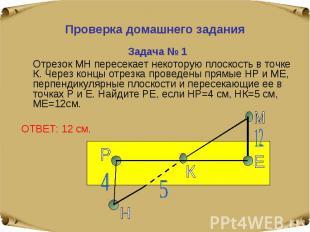 Проверка домашнего задания Задача № 1 Отрезок МН пересекает некоторую плоскость