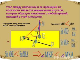Угол между наклонной и ее проекцией на плоскость является наименьшим из углов, к