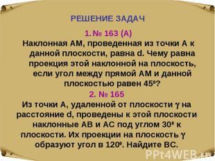 № 163 (А)Наклонная АМ, проведенная из точки А к данной плоскости, равна d. Чему