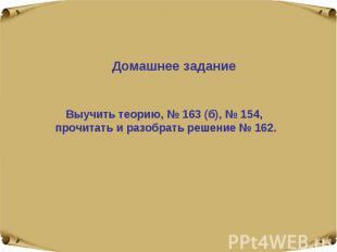 Домашнее задание Выучить теорию, № 163 (б), № 154, прочитать и разобрать решение