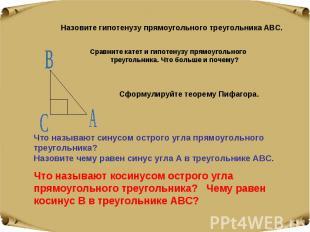 Назовите гипотенузу прямоугольного треугольника АВС. Сравните катет и гипотенузу