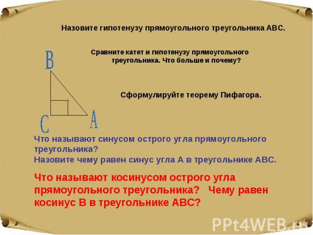 Назовите гипотенузу прямоугольного треугольника АВС. Сравните катет и гипотенузу прямоугольного треугольника. Что больше и почему? Что называют синусом острого угла прямоугольного треугольника?Назовите чему равен синус угла А в треугольнике АВС. Что…
