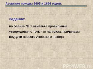 Азовские походы 1695 и 1696 годов. Задание: на бланке № 1 отметьте правильные ут