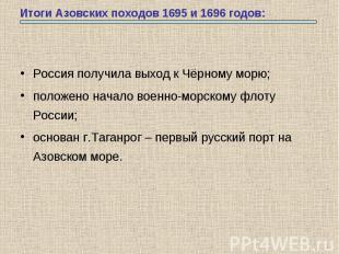 Итоги Азовских походов 1695 и 1696 годов: Россия получила выход к Чёрному морю;п