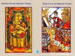 Никита Зотов обучает Петра. Петр и его потешные полки.