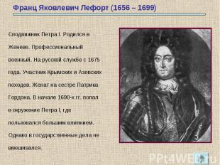 Франц Яковлевич Лефорт (1656 – 1699) Сподвижник Петра I. Родился вЖеневе. Профес