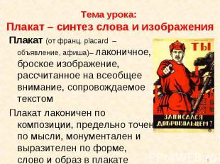 Тема урока: Плакат – синтез слова и изображения Плакат (от франц. placard – объя