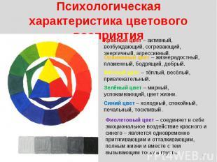 Психологическая характеристика цветового восприятия Красный цвет – активный, во