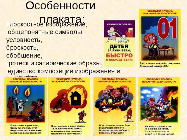 Особенности плаката: плоскостное изображение, общепонятные символы, условность, броскость, обобщение, гротеск и сатирические образы, единство композиции изображения и шрифта.