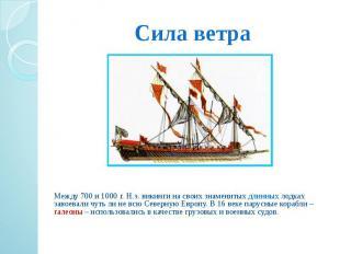Сила ветра Между 700 и 1000 г. Н.э. викинги на своих знаменитых длинных лодках з