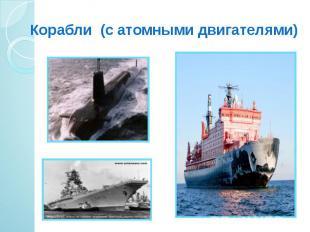 Корабли (с атомными двигателями)