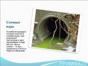 Сточные воды К наиболее вредным отходам относятся сточные воды, они разрушают эк