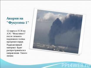 """Авария на """"Фукусима 1"""" 12 марта в 15.36 на АЭС """"Фукусима-1"""" после сильного подзе"""