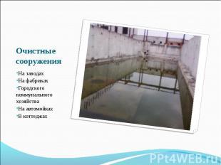 Очистные сооружения На заводахНа фабрикахГородского коммунального хозяйстваНа ав