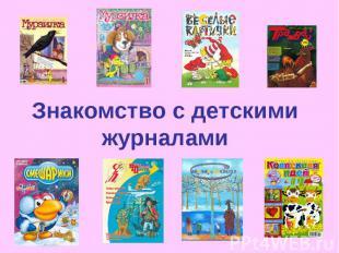 Знакомство с детскими журналами