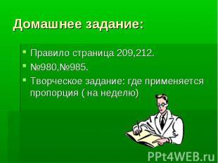 Домашнее задание:Правило страница 209,212.№980,№985.Творческое задание: где прим