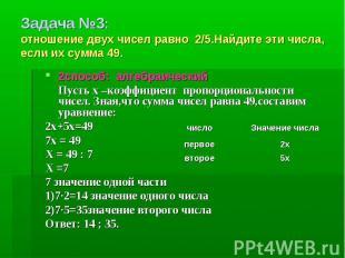 Задача №3: отношение двух чисел равно 2/5.Найдите эти числа, если их сумма 49. 2