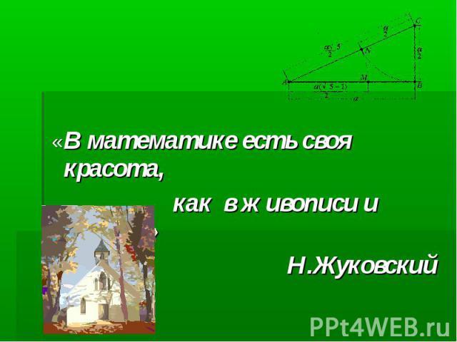 «В математике есть своя красота, как в живописи и поэзии.» Н.Жуковский