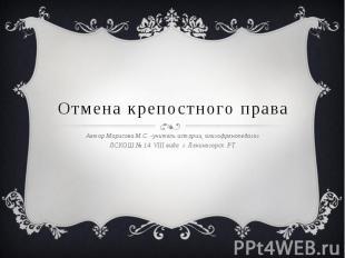 Отмена крепостного права Автор Марисова М.С. -учитель истории, олигофренопедагог