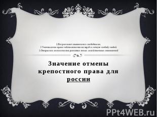 1.Все россияне становились свободными.2.Уничтожено право собственности на труд и