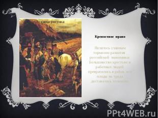 Крепостное право Являлось главным тормозом развития российской экономики. Больши