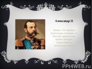 Александр IIПонял, что прежде всего надо отменить в России крепостное право, кот