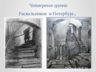 Четвертая группаРаскольников и Петербург.