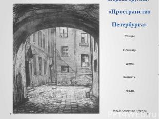 Первая группа: «Пространство Петербурга» УлицыПлощадиДомаКомнаты Люди.Илья Глазу