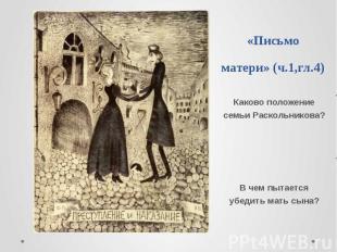 «Письмо матери» (ч.1,гл.4) Каково положение семьи Раскольникова?В чем пытается у