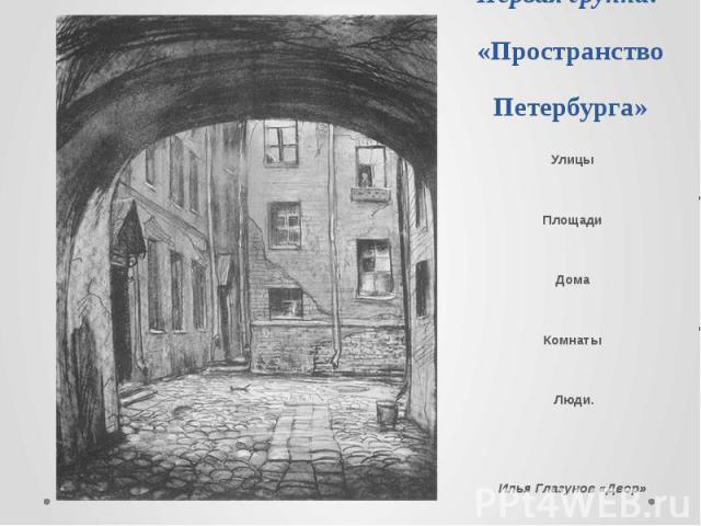 Первая группа: «Пространство Петербурга» УлицыПлощадиДомаКомнаты Люди.Илья Глазунов «Двор»