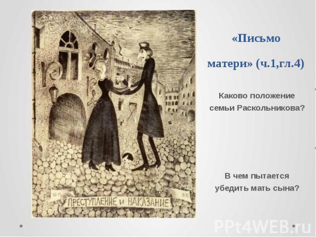 «Письмо матери» (ч.1,гл.4) Каково положение семьи Раскольникова?В чем пытается убедить мать сына?